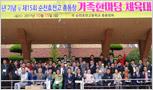 (주)주방뱅크, 제15회 순천 효천고 가족한마당 체육대회 협찬