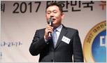 2017 대한민국 유망중소기업 대상 수상
