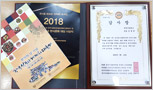 2018 대한민국 한식문화 대상 시상식 감사장 수상