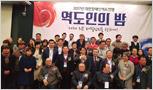 2017 KPFD 대한장애인역도연맹 역도인의 밤 참석