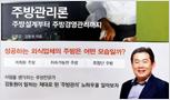 한양사이버대학교 김영갑교수&(주)주방뱅크 강동원 회장 공동집필 '주방관리론'출간