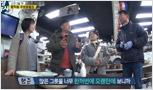 울산MBC '경성판타지' 주방뱅크 방송