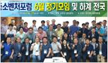 한국중소벤처포럼 6월 정기모임 및 하계 전국 워크샵 물품후원