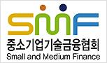 SMF 중소기업기술금융협회  기술금융대상 우수협업상 수상
