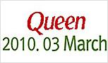 월간 종합여성지 [퀸 Queen] 3월호 제품협찬