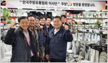 한국주방유통협회 이사단 (주)주방뱅크 방문