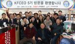 KFCEO 5기의 (주)주방뱅크 기업 탐방