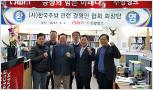가칭 (사)한국주방 관련 경영인 협회 부회장단 방문