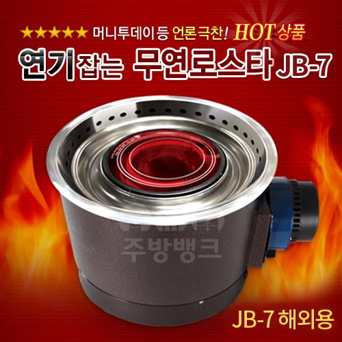 무연전기로스타(JB7-해외용)