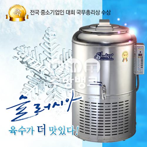 육수냉각기/슬러시아(SL-120)