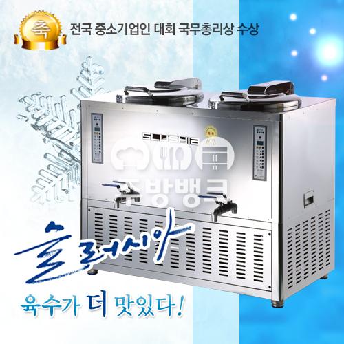 육수냉장고/슬러시아2구(SLD-160)