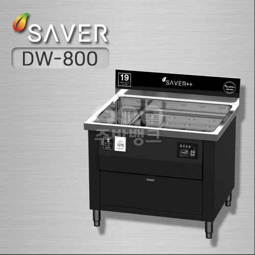 3D 초음파 세척기 (DW-800)