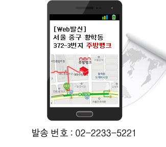 [Web발신] 서울 중구 황학동 372-3번지 주방뱅크