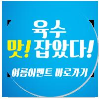 여름이벤트_육수맛잡았다