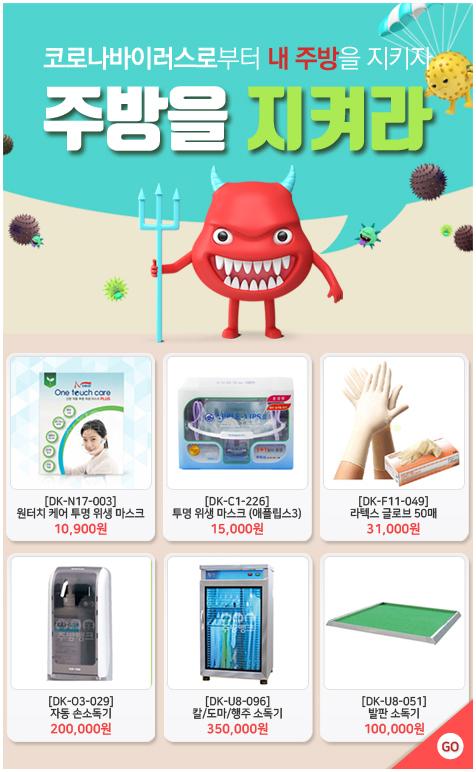 코로나 바이러스로부터 주방을 지켜라!
