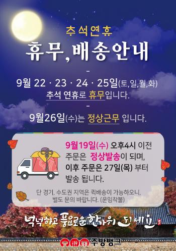 추석 연휴 배송안내 및 휴무안내