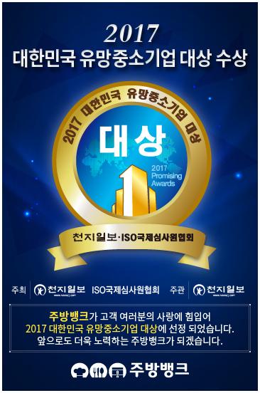 2017 대한민국 유망중소기업대상 수상