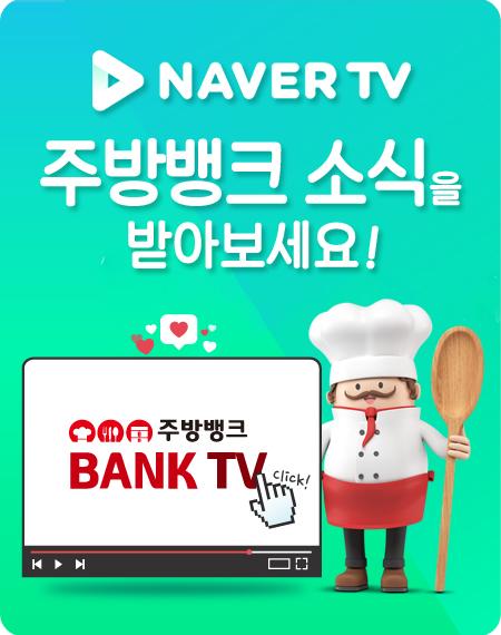 주방뱅크 네이버 TV 개설